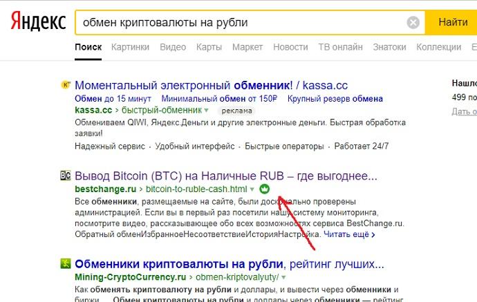 Кейс: Как определить траст сайта по Вебмастеру Яндекса