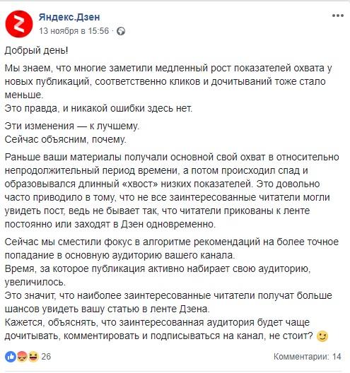 Про Яндекс.Дзен начистоту - обновление 02.12.2018