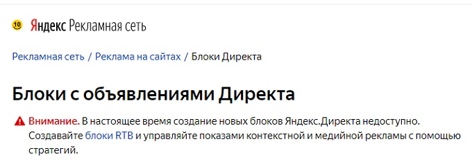 Как Яндекс перестал делиться прибылью кликов РСЯ с сайтами