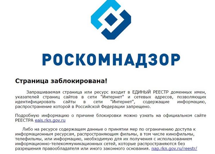 Кейс: Как спасать сайты от блокировки Роскомнадзора