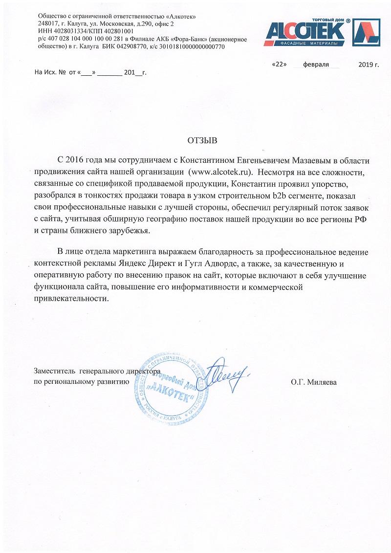 Отзывы по Яндекс.Директ
