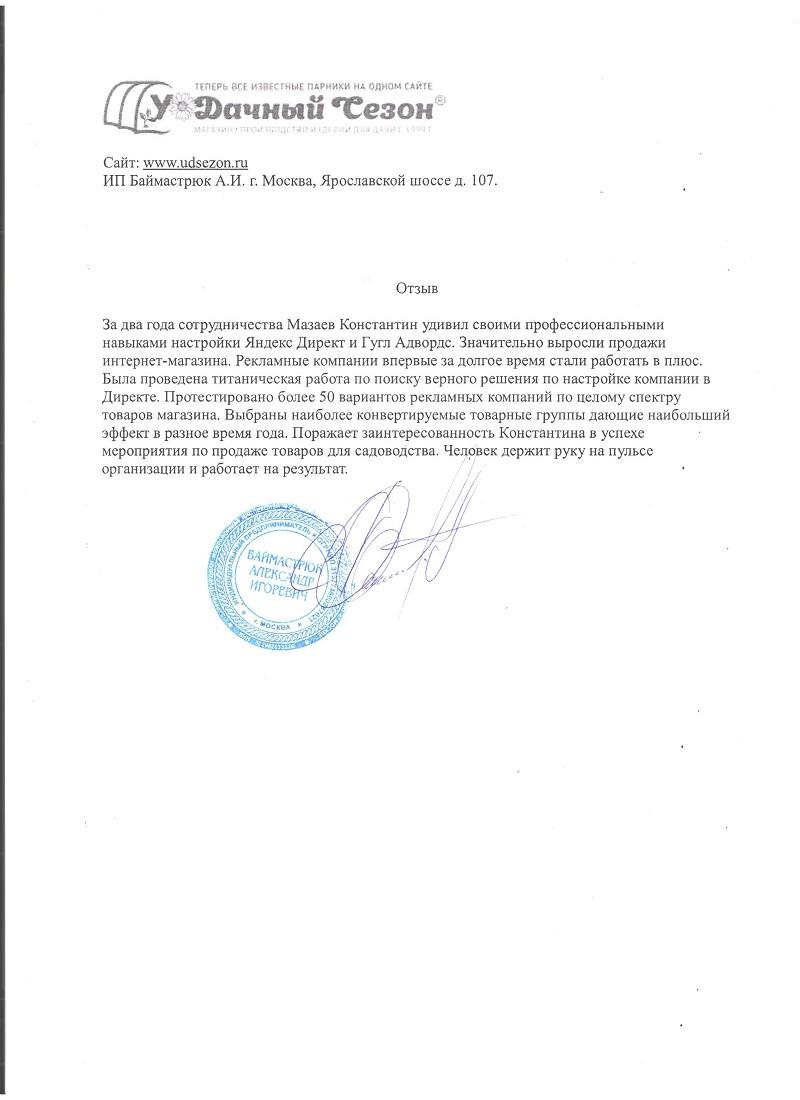 Настройка рекламы в Яндекс.Директ