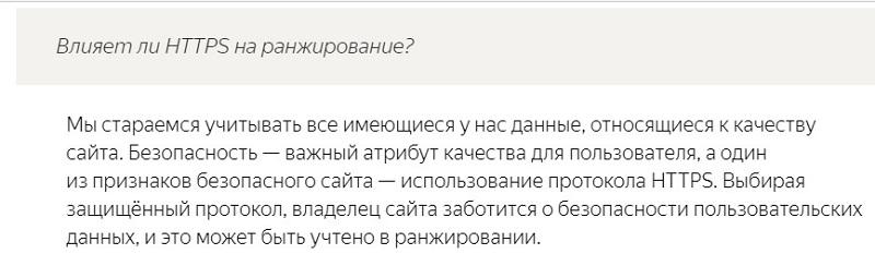 О релизе Яндекса о ранжировании сайтов с Https