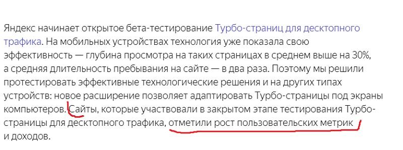 Турбо-страницы Яндекса для десктопного трафика.