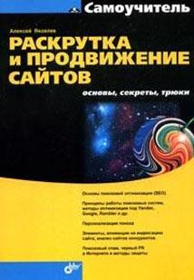 Продвижение сайта книги скачать бесплатно продвижение сайта в Зуевка