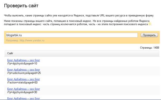 проиндексированные страницы сайта