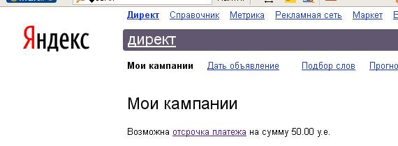 Отсрочка платежа в Яндекс.Директ